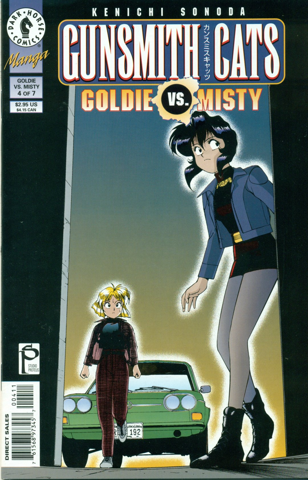 of 7 Gunsmith Cats Goldie vs Misty 6 - Dark Horse Comics